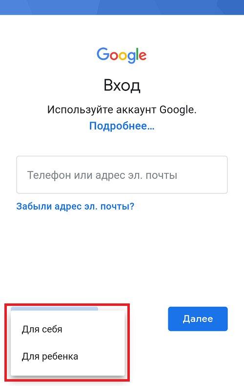 Выбор для кого создается аккаунт Гугл