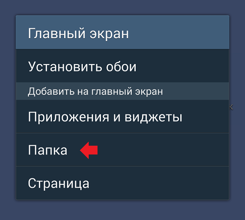 Выбор пункта папка на рабочем столе Андроид