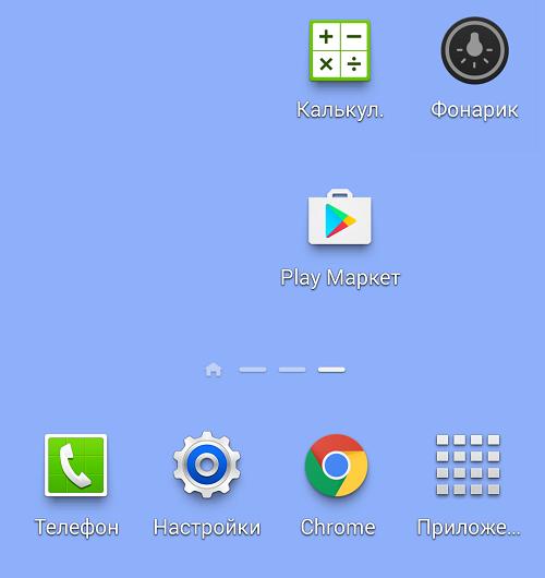 Рабочий стол Андроид с оболочкой TouchWiz